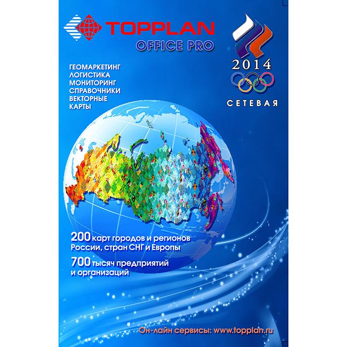 TOPPLAN OFFICE PRO 2014 СКАЧАТЬ БЕСПЛАТНО
